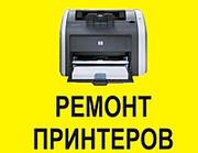 Заправка картриджей,  принтеров,  МФУ. Ремонт,  продажа расходных материа