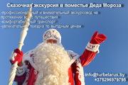 Сказочная экскурсия в поместье Деда Мороза