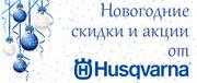 Новогодние акции и скидки от Husqvarna в фирменном магазине БензоГрад.