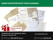 Книги бухгалтерского учета и бланки.