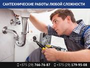 Все виды сантехнических работ любой сложности. Минск