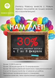 Скидка 30% на курсы в Новом завтра