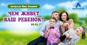 Чем живет Ваш ребенок? Мастер-класс Инны Захаровой