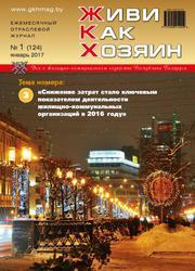 Журнал о жилищно-коммунальном хозяйстве Республики Беларусь
