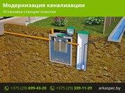 Модернизация канализации. Установка станции очистки.