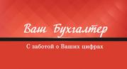Составление отчетов в ФСЗН,  Белгосстрах,  статистику.