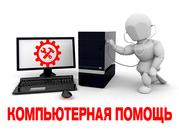 Компьютерная помощь c выездом мастера