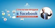Стратегии продаж в Facebook. Тренинг Виталия Пронина 04.05.17