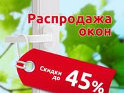 Окна Пвх Распродажа Salamander 2dl