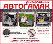 Автогамак (подстилка) для перевозки собак в авто за 25 рублей