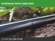Лента капельная HIRRO drip Минск