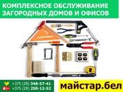 Комплексное обслуживание загородных домов и офисов Минск
