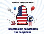 Заполняем анкету на визу в США. DS-160