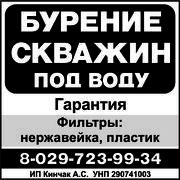 Скважины на воду по всей Минской области.
