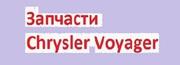 Запчасти Крайслер вояджер,  гранд караван,  плимут вояджер. 1995-2000