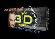 визитки 3Д