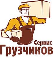 Услуги грузчиков,  разнорабочих и т.д.|физ лицам и юр лицам