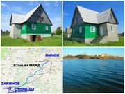 Продам дом с видом на озеро в а.г.Заямное 67 км.от Минска.