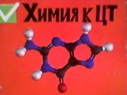 Репетитор по химии: подготовка абитуриентов. Индивидуальные занятия.