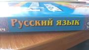 Репетитор по русскому языку (подготовка к ЦТ)