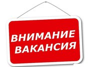 Вакансия грузчик-комплектовщик
