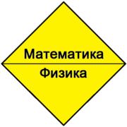 Все разделы высшей математики и общей физики для студентов физико-математических специальностей университетов