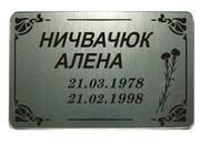 Таблички из нержавеющей стали в Минске и Заславле