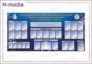 Информационные стенды для организаций и школ
