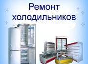 Ремонт холодильников по выгодной цене у Вас на дому. Вызывайте