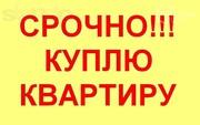Срочно Куплю 3х комн. квартиру в Минске с кухней 9м до 120тыс.рублей