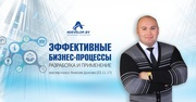 Эффективные бизнес-процессы. Мастер-класс Алексея Долгова