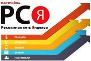 Настройка рекламной компании РСЯ бесплатно