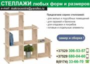 Стеллажи любых форм и размеров в Минске.