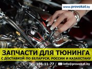 Тюнинг автомобилей в городе Минске