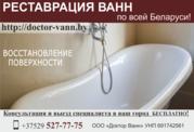 Реставрация ванн в Беларуси. Высокое качество.