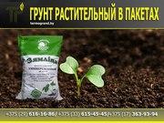 Грунт растительный в пакетах