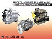 Ремонт двигателей ЯМЗ,  ММЗ,  КамАЗ. Снятие,  установка,  гарантия.