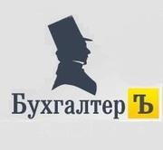 Главный бухгалтер (Индивидуальный предприниматель)