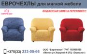 Еврочехлы для мягкой мебели: бюджетная замена перетяжке.