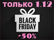BLACK FRIDAY В ООО