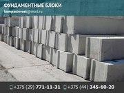 Фундаментные блоки ФБС в Минске и области