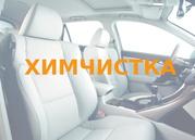Химчистка - салоны автомобилей,  диваны,  ковры в Минске