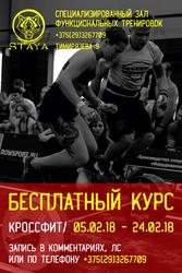 БЕСПЛАТНЫЙ курс тренировок по кроссфиту (9 занятий)!