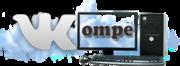 Ремонт компьютеров и ноутбуков vkompe.by