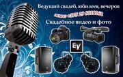 Ведущий-тамада Минск