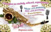 Саксофон и ведущий Минск