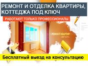 Ремонт и отделка квартиры,  коттедже под ключ