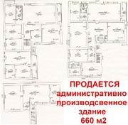 Продаю Админ-производственное здание 660м2 п.Колодищи