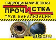 Чистка засора канализационных труб