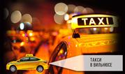 Готовый бизнес Бизнес такси в Вильнюсе